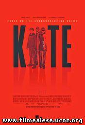 Poster KITE (2014)